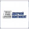 """Входные двери """"ДВЕРНОЙ КОНТИНЕНТ"""""""