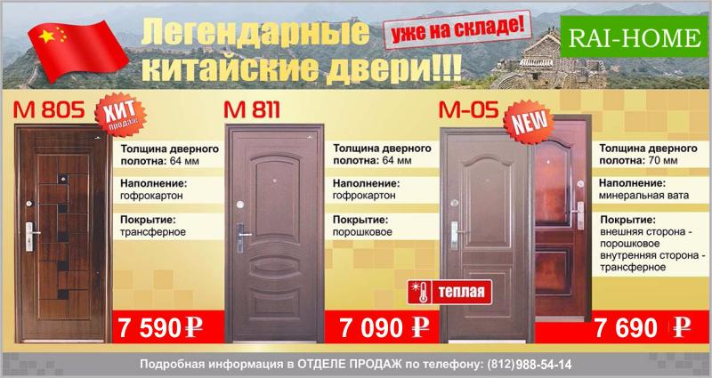 металлические двери дешевые россия